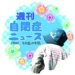 jiheisyounews2.jpg